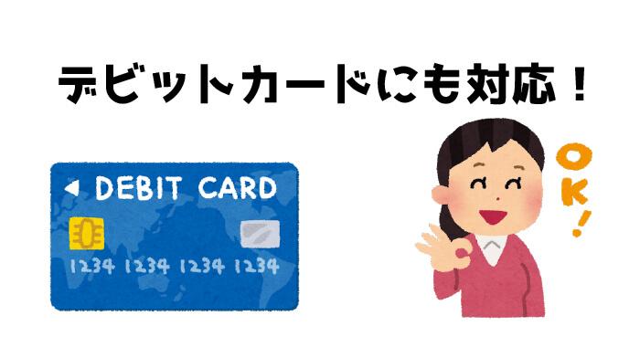 ラッキーニッキーカジノはデビットカードにも対応!