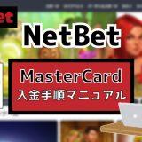 NetBetのMasterCard入金手順マニュアル
