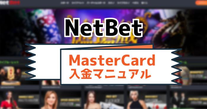 NetBet(ネットベット):MasterCard(マスターカード)入金マニュアル