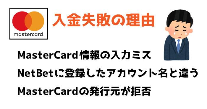 MasterCard(マスターカード)入金に失敗!その理由