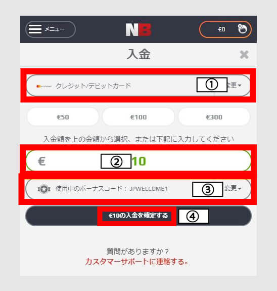 NetBet(ネットベット)への入金方法を選択し、入金額を入力