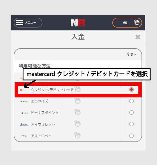 「mastercard クレジット/デビットカード」を選択