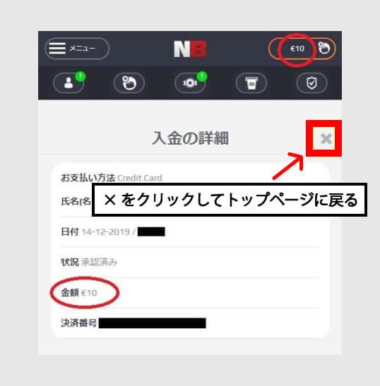 NetBet(ネットベット)への入金が完了