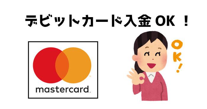 MasterCard(マスターカード)デビットでも入金できる