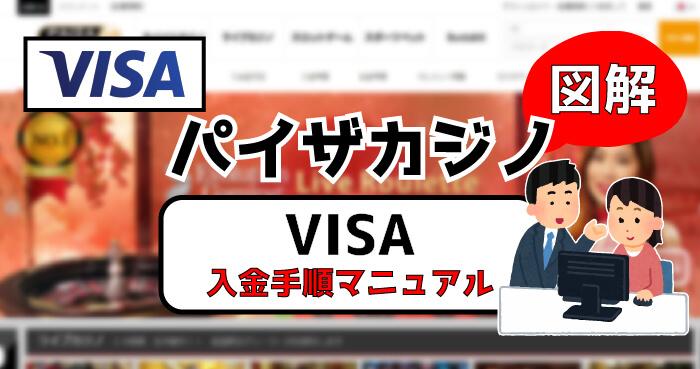 パイザカジノのVISA入金手順マニュアル