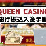 QUEEN CASINO(クイーンカジノ)の銀行振込入金手順