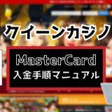 クイーンカジノのMasterCard入金手順マニュアル