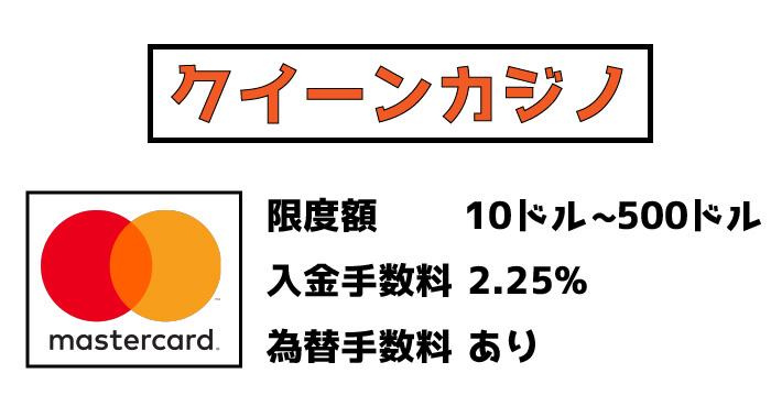 QUEEN CASINO(クイーンカジノ)のMasterCard(マスターカード)入金:限度額と手数料