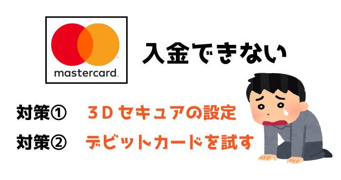 QUEEN CASINO(クイーンカジノ)にMasterCard(マスターカード)で入金できない
