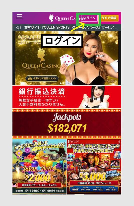 QUEEN CASINO(クイーンカジノ)にログイン