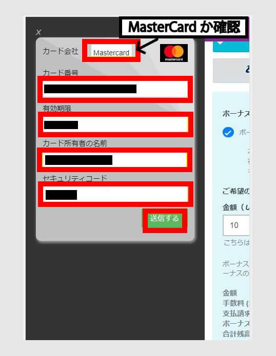 MasterCard(マスターカード)の情報を正しく入力