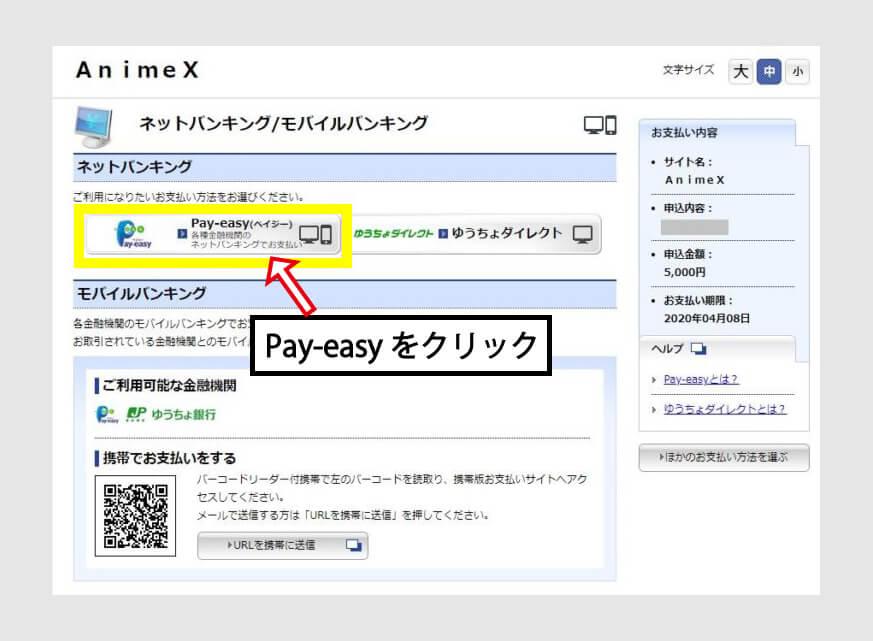 Pay-easy(ペイジー)をクリック