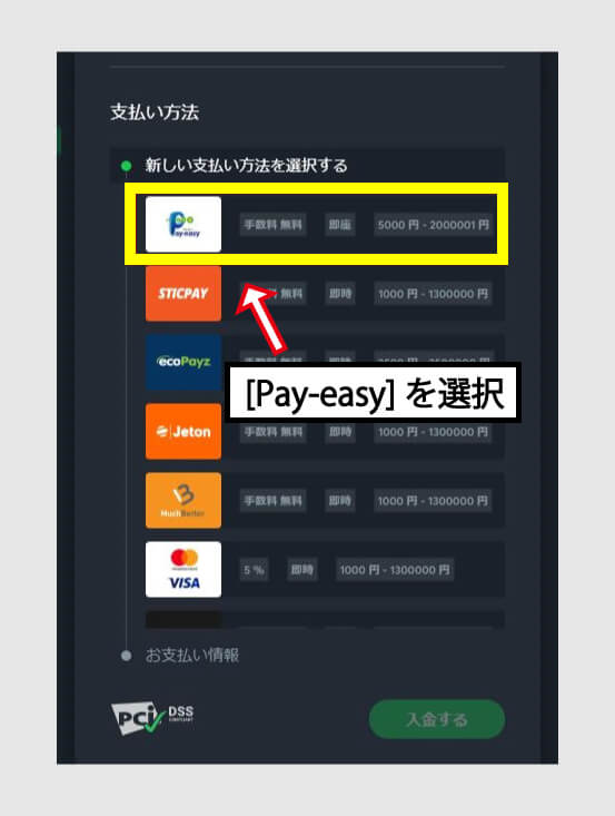[Pay-easy]を選択