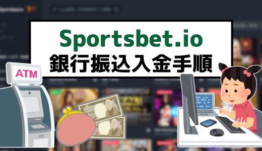 Sportsbet.io(スポーツベットアイオー)の銀行振込入金手順