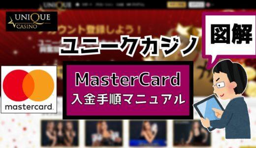 ユニークカジノのMasterCard入金手順マニュアル