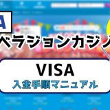 ベラジョンカジノのVISA入金手順マニュアル