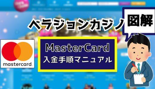 ベラジョンカジノのMasterCard入金手順マニュアル