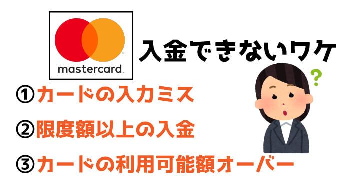 ベラジョンカジノにMasterCard(マスターカード)で入金できないワケ