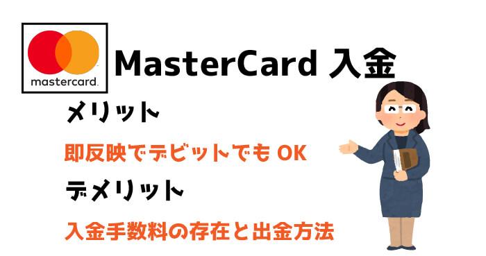 ベラジョンカジノ:MasterCard(マスターカード)入金のメリット・デメリット