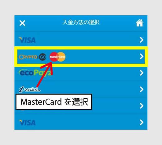 入金方法選択画面:MasterCard(マスターカード)のマークをクリック