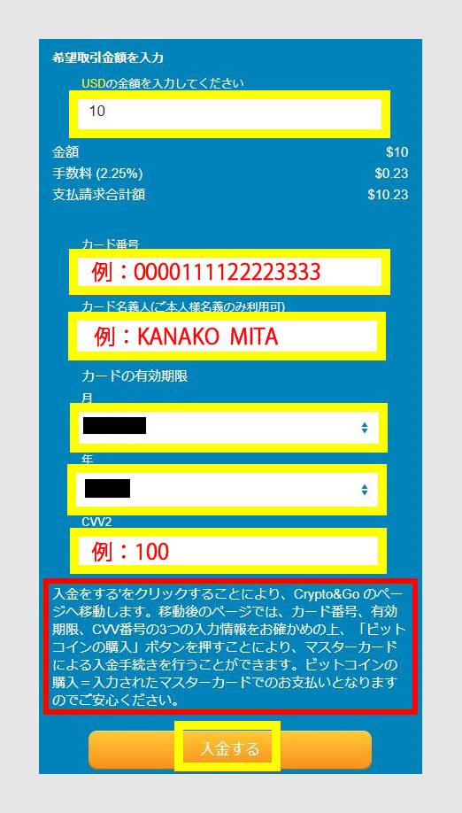 ベラジョンカジノへの入金額とMasterCard(マスターカード)の情報をすべて入力