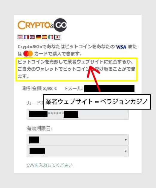 CRYPTO&GOの決済画面