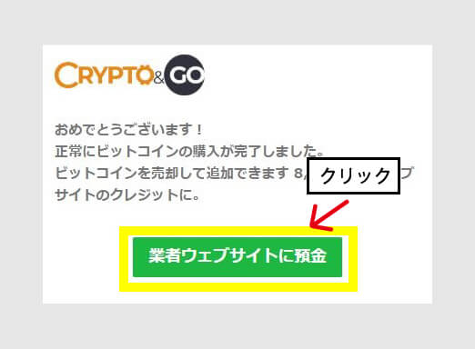 「業者ウェブサイトに預金」をクリック