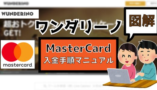 ワンダリーノのMasterCard入金手順マニュアル